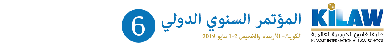 Kilaw Annual Conference Logo